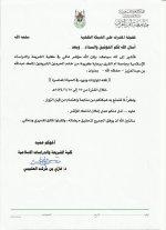 خطاب عميد كلية ا&#.jpg