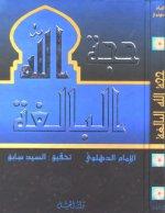 حجة الله البالغ&#1.jpg