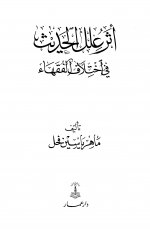Pages from أثر علل الحدي&#1579.jpg