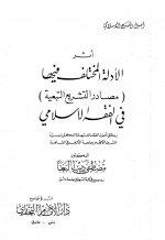 Pages from أثر الأدلة ال&#1605.jpg