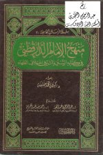 Pages from منهج الإمام ا&#1604.jpg