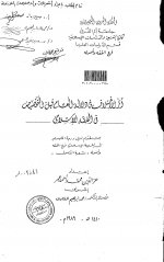Pages from أثر الاختلاف &#1601.jpg