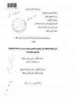 Pages from أثر اختلاف ال&#1593.jpg