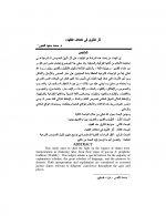 Pages from أثر التأويل ف&#1610.jpg