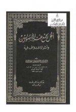 Pages from أقل الجمع عند &#157.jpg