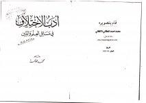 Pages from أدب الإختلاف &#1601.jpg
