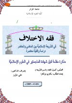 Pages from فقه الاختلاف &#1601.jpg