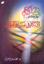 Pages from حكم الإنكار ف&#1610.jpg