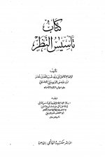 Pages from 2.تأسيس النظر ل&#16.jpg