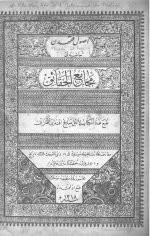 Pages from 6.خاتمة كتاب مج&#15.jpg