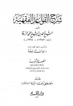Pages from 10.شرح القواعد ا&#1.jpg