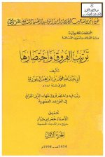 Pages from 2.ترتيب الفروق &#16.jpg