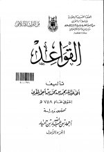Pages from القواعد  _1.jpg