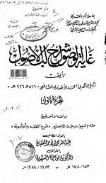 Pages from غاية الوصول شرح لب الأصول.jpg