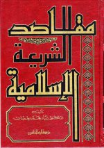 Pages from مقاصد.jpg