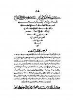 Pages from بوارق الإلماع.jpg