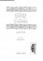 Pages from فرح الأسماح ب&#1585.jpg