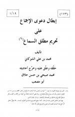 Pages from 2.إبطال دعوى ال&#15.jpg