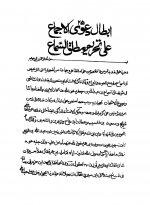Pages from إبطال دعوى ال&#1573.jpg