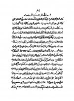 Pages from رسالة عيسى في &#157.jpg