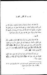 Pages from الموسيقى والغ.jpg