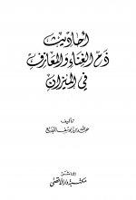 Pages from أحاديث ذم الغ&#1606.jpg