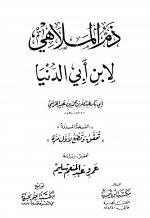 Pages from 1.ذم الملاهي لا&#15.jpg
