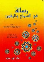 Pages from 5.رسالة في السم&#15.jpg