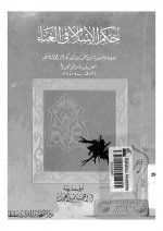 Pages from 6.حكم الإسلام ف&#16.jpg