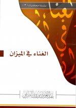 Pages from الغناء في الم&#1610.jpg