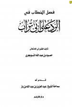 Pages from فصل الخطاب في &#157.jpg