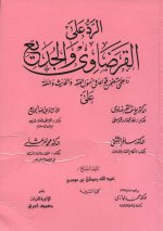 Pages from الرد علي القر&#1590.jpg