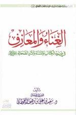 Pages from الغناء والموس.jpg