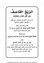 Pages from الريح القاصف.jpg