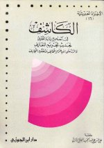 Pages from الكاشف في تصح&#1610.jpg