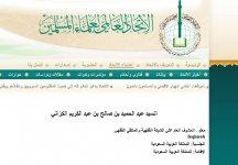 alitehad_alalamy_1.jpg