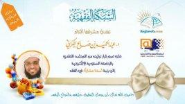 ترقية د. عبد الحميد الكراني.jpg