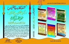 كشف الأكاذيب حول القرآن.jpg