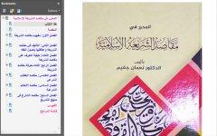 غلاف - المحرر في مقاصد الشريعة الإسلامية.jpg