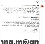 تويتر محمد المهنا.jpg